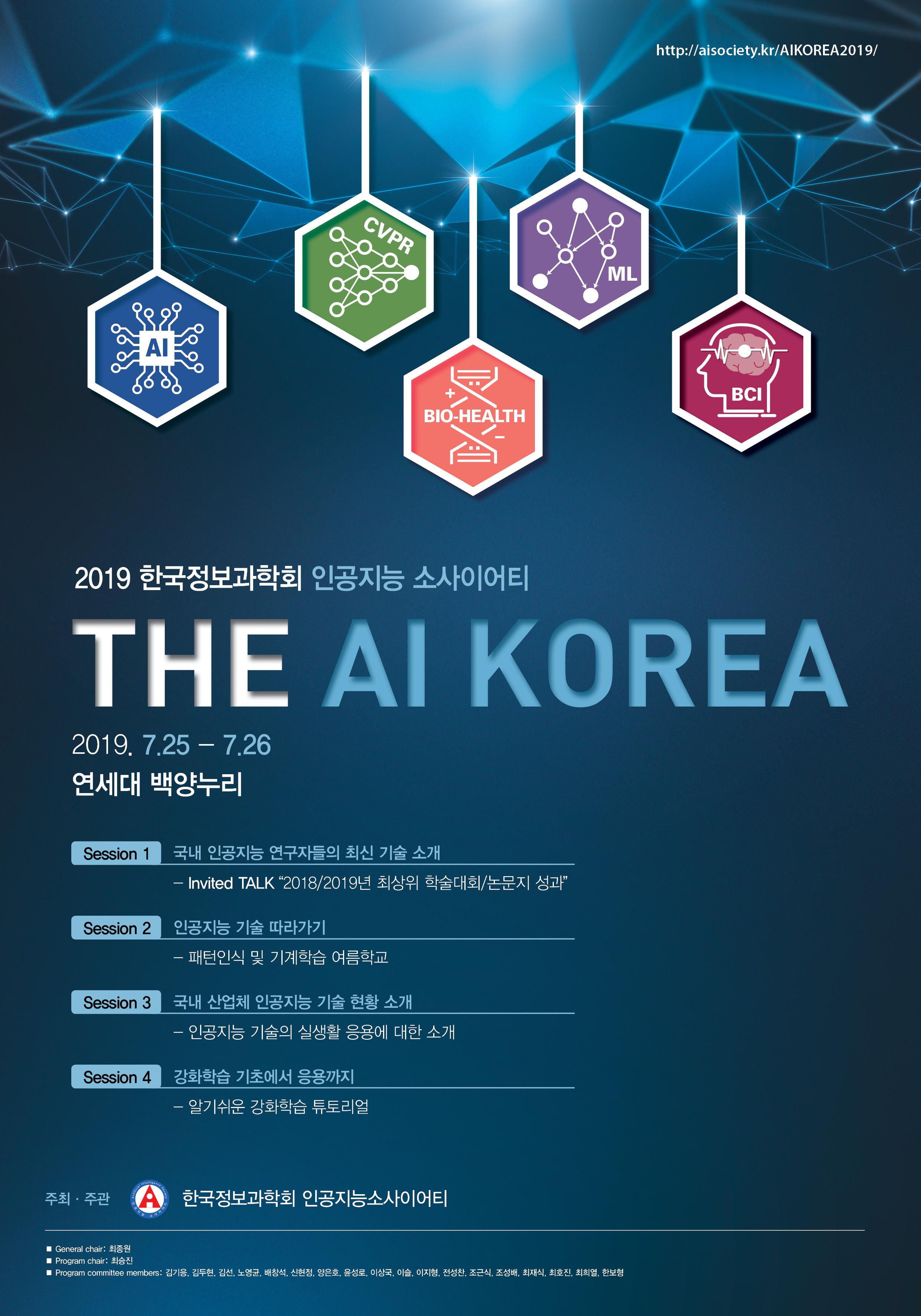 http://aisociety.kr/AIKOREA2019/images/2019_AI_Korea.jpg